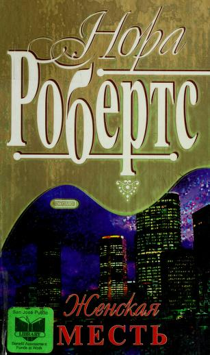Cover of: Zhenskai Ła mest £ | Nora Roberts